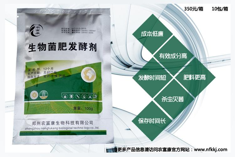 农富康有机肥发酵剂