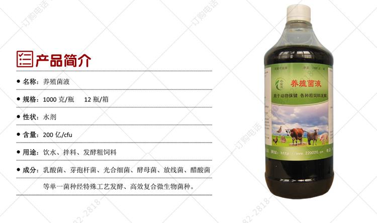 农富康养殖菌液