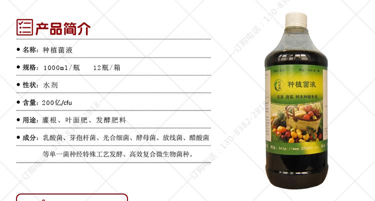 农富康种植菌液 无土栽培豆芽芽菜营养液栽培液叶面肥EM益生菌图片_2