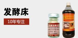 农富康发酵床菌种