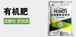农富康生物菌肥发酵剂